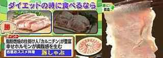carnitine_shabushabu.jpg